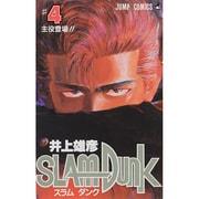 SLAM DUNK 4(ジャンプコミックス) [コミック]