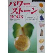 パワーストーンBOOK―幸運と癒しをもたらす神秘の石(主婦の友ベストBOOKS) [単行本]
