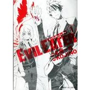 EVIL EATER 1(サンデーGXコミックス) [コミック]