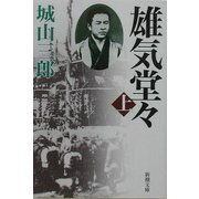 雄気堂々〈上〉 改版 (新潮文庫) [文庫]