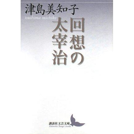 回想の太宰治(講談社文芸文庫) [文庫]