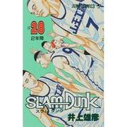 SLAM DUNK 28(ジャンプコミックス) [コミック]