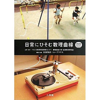 日常にひそむ数理曲線―DVD-Book