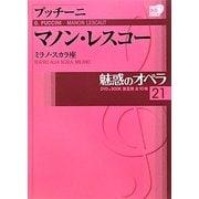 魅惑のオペラ〈21〉マノン・レスコー(小学館DVD BOOK)