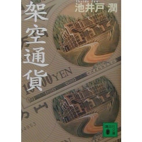 架空通貨(講談社文庫) [文庫]