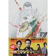 闇金ウシジマくん<7>(ビッグ コミックス) [コミック]