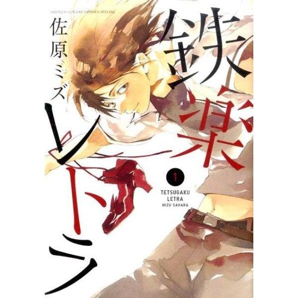 鉄楽レトラ<1>(ゲッサン少年サンデーコミックス) [コミック]
