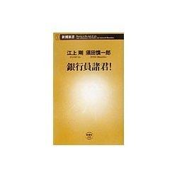 銀行員諸君!(新潮新書) [新書]
