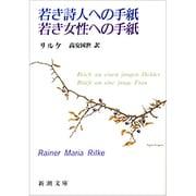 若き詩人への手紙・若き女性への手紙(新潮文庫 リ-1-1-新潮文庫) [文庫]