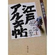 江戸アルキ帖(新潮文庫) [文庫]