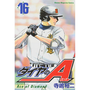 ダイヤのA 16(少年マガジンコミックス) [コミック]