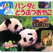 パンダとどうぶつおやこ(1・2・3さいえほん超ひゃっか) [絵本]