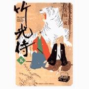 竹光侍 5(BIG SPIRITS COMICS SPECIAL) [コミック]