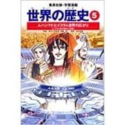 学習漫画世界の歴史 5 全面新版 [全集叢書]