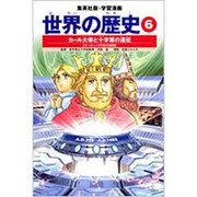 学習漫画世界の歴史 6 全面新版 [全集叢書]