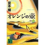オレンジの壺〈上〉 新装版 (講談社文庫) [文庫]