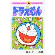 ドラえもん<7>(てんとう虫コミックス(少年)) [コミック]