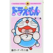 ドラえもん<11>(てんとう虫コミックス(少年)) [コミック]