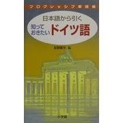 プログレッシブ単語帳 日本語から引く知っておきたいドイツ語 [事典辞典]