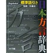 標準語引き 日本方言辞典 [事典辞典]
