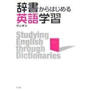 辞書からはじめる英語学習 [事典辞典]