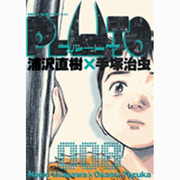 PLUTO<8>(ビッグ コミックス) [コミック]