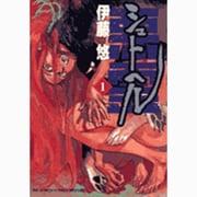 シュトヘル<1>(ビッグ コミックス) [コミック]