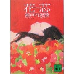 花芯(講談社文庫) [文庫]