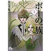 ポーの一族<1>(コミック文庫(女性)) [文庫]
