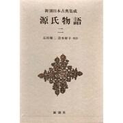 新潮日本古典集成 第13回 [全集叢書]