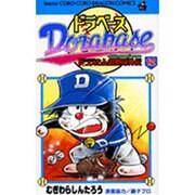 ドラベース ドラえもん超野球(スーパーベースボール)外伝<12>(コロコロコミックス) [コミック]