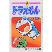 ドラえもん<28>(てんとう虫コミックス(少年)) [コミック]