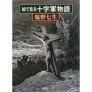 絵で見る十字軍物語 [全集叢書]