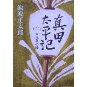 真田太平記〈11〉大坂夏の陣(新潮文庫) [文庫]