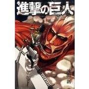 進撃の巨人 1(講談社コミックス) [コミック]