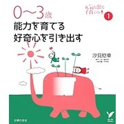 0~3歳 能力を育てる好奇心を引き出す―元気が出る子育ての本〈1〉(セレクトBOOKS) [単行本]