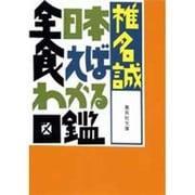 全日本食えばわかる図鑑(集英社文庫) [文庫]