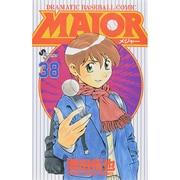 MAJOR(メジャー)<38>(少年サンデーコミックス) [コミック]
