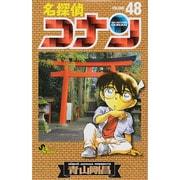 名探偵コナン<48>(少年サンデーコミックス) [コミック]