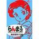 らんま1/2〔新装版〕<22>(少年サンデーコミックス) [コミック]
