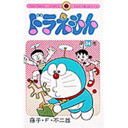 ドラえもん 34(てんとう虫コミックス 804) [コミック]