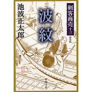 波紋 新装版(新潮文庫 い 17-13 剣客商売 13) [文庫]