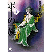 ポーの一族<3>(コミック文庫(女性)) [文庫]