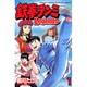 鉄拳チンミLegends 1(月刊マガジンコミックス) [コミック]