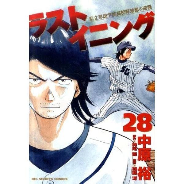 ラストイニング<28>(ビッグ コミックス) [コミック]