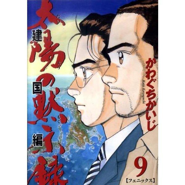 太陽の黙示録 建国編 9(ビッグコミックス) [コミック]