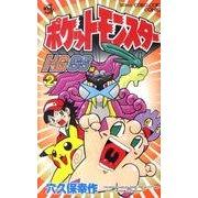 ポケットモンスター HG・SS編 2(てんとう虫コロコロコミックス) [コミック]