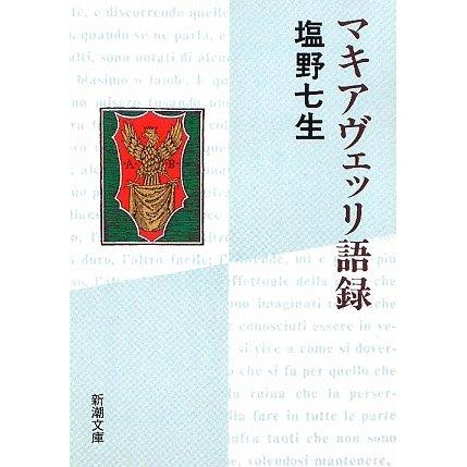 マキアヴェッリ語録 改版 (新潮文庫) [文庫]