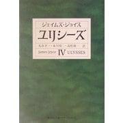 ユリシーズ〈4〉(集英社文庫ヘリテージシリーズ) [文庫]
