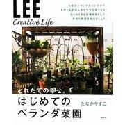 はじめてのベランダ菜園(LEE CREATIVE LIFE) [単行本]